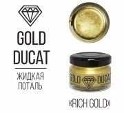 "Жидкая поталь ""Gold Ducat"", Rich gold 25мл"